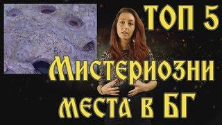 ТОП 5 Мистериозни Места в България