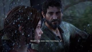 The Last of Us. Прохождение #4.