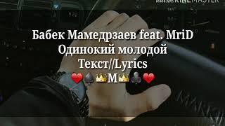 Бабек Мамедрзаев feat. MriD - Одинокий молодой [Текст//Lyrics]
