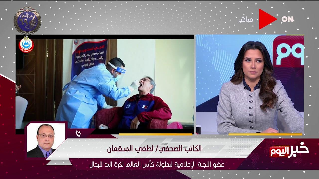 خبر اليوم - لطفي السقعان: الإعلام الأجنبي اختلف رأيه قبل البطولة وبعد بدأ البطولة  - 20:56-2021 / 1 / 22