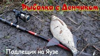 Планировал рыбалку на щуку но поймал подлещика Рыбалка под дождём Осенний лещик на реке Яуза