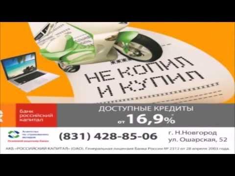 Банк Российский капитал - доступные кредиты