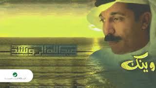 Abdullah Al Ruwaished - Yabilak Galby | عبد الله الرويشد - يبيلك قلبي
