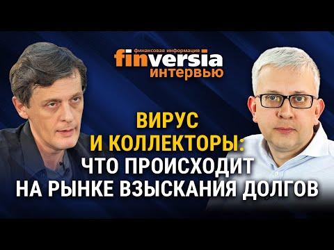 Вирус и коллекторы: что происходит на рынке взыскания долгов. Борис Воронин