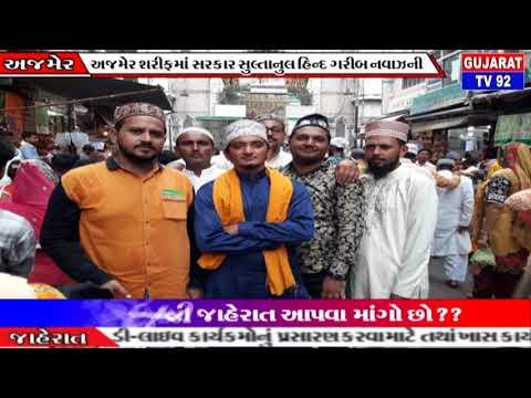 AJMER- 19-8-2018  NEWS  TV92  GUJARAT  MANDVI