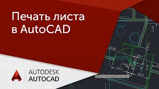 [AutoCAD для начинающих] Как распечатать Лист в Автокаде