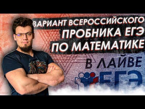 ЕГЭ 2021 Математика. 🔥Вариант Всероссийского пробника ЕГЭ по математике в лайве