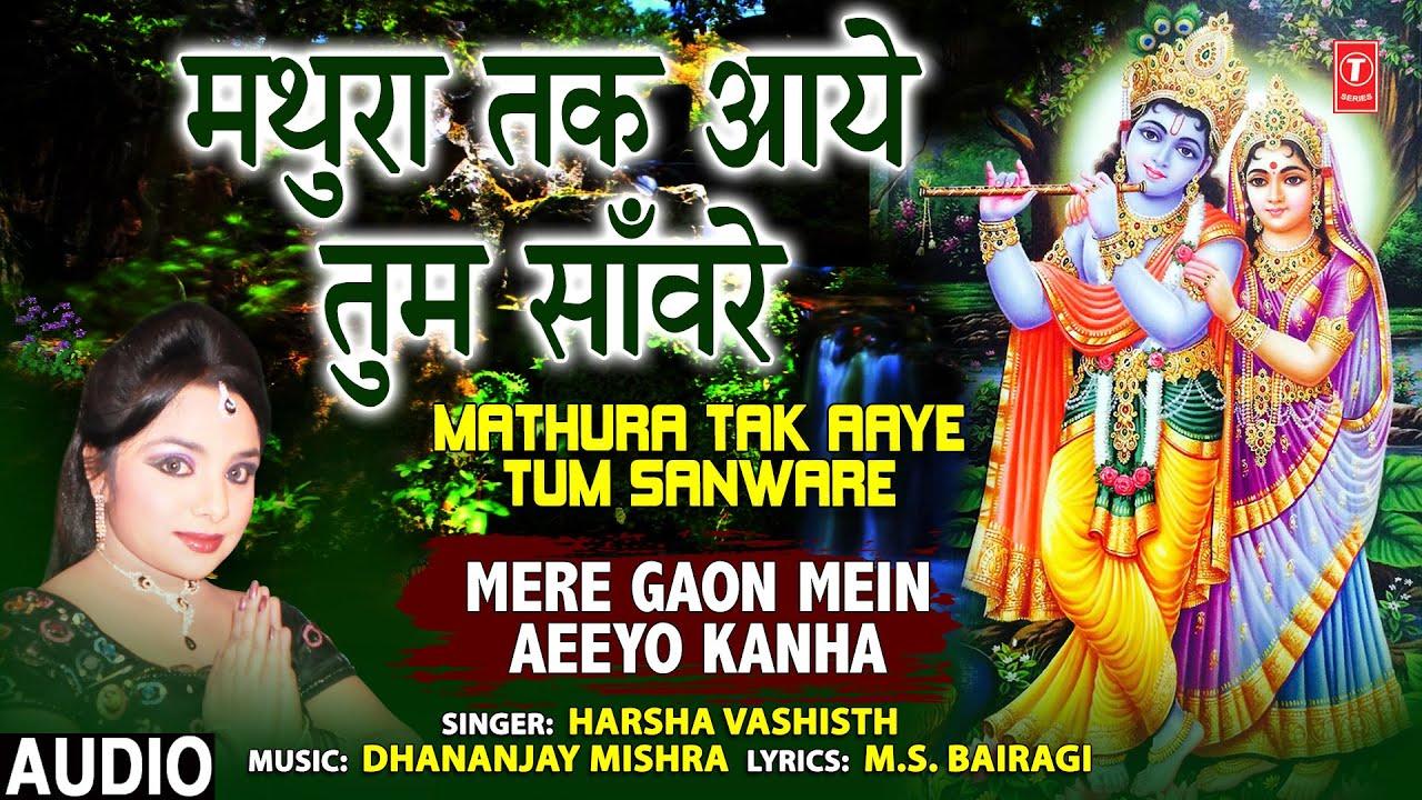 Mathura Tak Aaye Tum Sanware I Krishna Bhajan I HARSHA VASHISTH I Full Audio Song