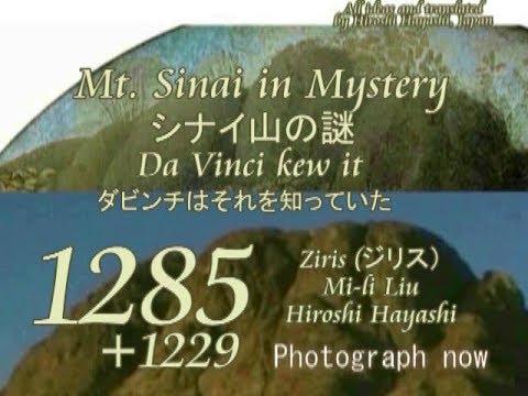 2416【11B】Where is Mt Jebel al Lawz旧約聖書のシナイ山はどこか+謎のモーゼ山by Hiroshi Hayashi, Japan