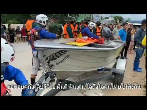ทีมกู้ภัยทางน้ำมูลนิธิ และอาสา เร่งเดินทาง เข้าพื้นที่ น้ำท่วม ไหลหลาก  จังหวัดเลย