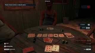farcry3 видео обучение  №1 покер