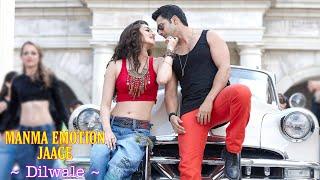 Manma Emotion Jaage Full Song | Dilwale | Varun Dhawan & Kriti Sanon | Amit Mishra, Antara Mitra