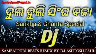 Dj Sambalpuri Dul Duli Baja Beats With Sankha & Ghanta Special Mix Song By Dj Ashutosh Paul