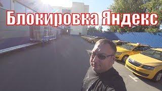 Стандарты качества Яндекс такси. Хождение по паркам 956, Формула, М такси/StasOnOff