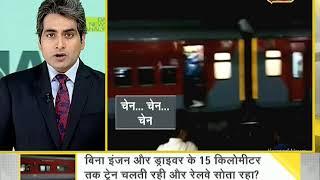DNA: Analysis on Ahmedabad-Puri express train w...