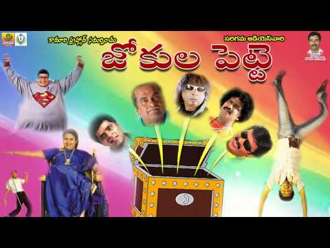 Jadala Ramesh Comedy -Telangana Comedy Jokes - Comedy Album - Comedy Skits in Telugu
