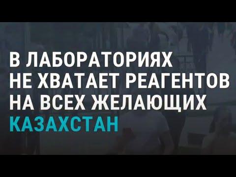 Коронавирус в Казахстане: новые жертвы | АЗИЯ | 24.06.20