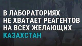 Коронавирус в Казахстане новые жертвы АЗИЯ 24 06 20