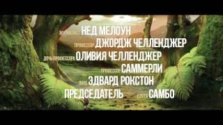 Спектакль «Затерянный мир» в КЦ «Москвич»