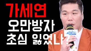 가세연 김용호 연예부장, 오만방자 초심 잃었나?