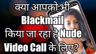 Viral Video Fraud | WhatsApp Video Call Recording | Girl is blackmailing for WhatsApp Video Call