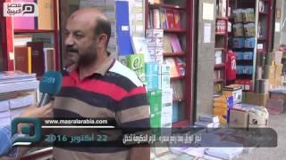 مصر العربية | تجار الورق بعد رفع سعره : لازم الحكومة تدخل