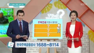 KBS 무엇이든 물어보세요 - 주택연금 소개_180508
