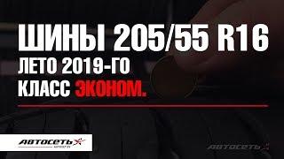 Большой обзор шин 205/55 R16 – лето 2019-го. Экономкласс