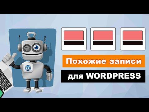 Как вставить похожие записи в Wordpress