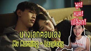 พูดหมดเปลือกกับทุกคำถามที่ทุกคนอยากรู้เรื่อง MV Morning - Lazyloxy!!!