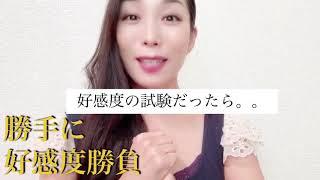 元グラビアアイドルで日本舞踊家の茜澤茜がお送りする 好感度を上げる為のチェック項目!
