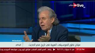 الوقائع - سليم سحاب: محمد عبد الوهاب أخضع الآلات الغربية لطابع الموسيقى العربية