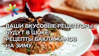 Заготовки из баклажан от Татьяны Литвиновой – Все буде добре. Выпуск 894 от 11.10.16