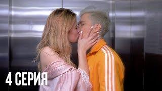 Сериал ЗИМНИЕ КАНИКУЛЫ | 4 серия - Поцелуй в лифте