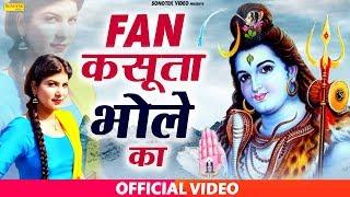 Fan Kasuta Bhole Ka | Pooja Hooda & Baljeet Puniya,Foji Tehlan | Latest DJ Kawad Song 2019