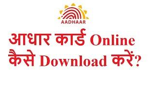 how to download e-Aadhaar online? (2021) E-Aadhaar download.