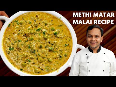 मेथी मटर मलाई बनाने की विधि - methi matar malai recipe restaurant style - cookingshooking