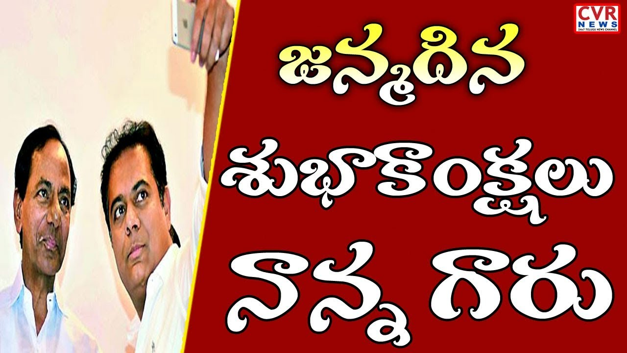KTR Birthday Wishes To KCR