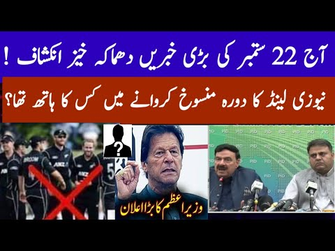 why new zealand left pakistan Who Was Behind it ? | Fawad Choudry & Shikeh Rasheed  Press conference