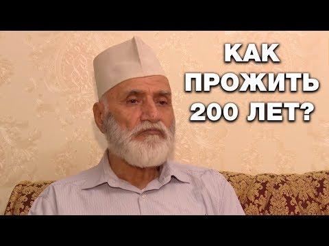 Дагестанский ученый открыл, как прожить до 200 лет!