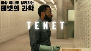 테넷의 과학 | 테넷 …