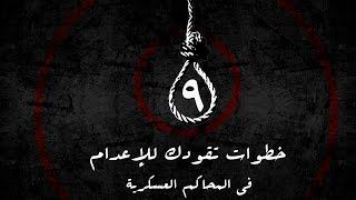 مصر العربية | 9 خطوات تقودك الى الاعدام فى المحاكم العسكرية