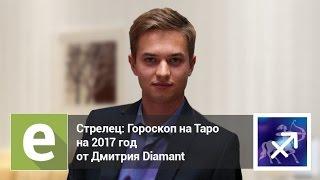 Стрелец - Гороскоп на Таро на 2017 год от эксперта LiveExpert.ru Дмитрия Diamanta
