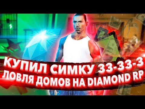 КУПИЛ ТОПОВУЮ СИМКУ 33333 & ЛОВЛЯ ДОМОВ НА DIAMOND RP