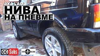 Нива На Пневме (Lada Niva Urban 4x4) [eng subs](Обзор автомобиля Lada Niva Urban, который уже был у нас на канале. На этот раз была установлена 4х контурная пневмо-..., 2016-02-10T13:23:37.000Z)