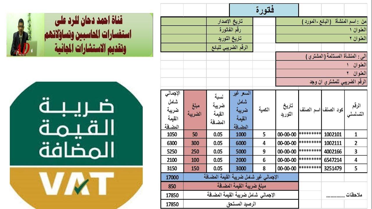 فاتورة ضريبة القيمة المضافه النموذج المعتمد من هيئة الزكاة والدخل احمد دحان كيفية حساب الضريبة Youtube