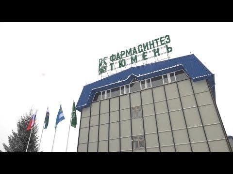 Завод Фармасинтез вносит весомый вклад в импортозамещение на рынке лекарств