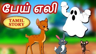 tamil movies for children