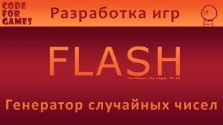 Разработка игр во Flash. Урок 14: Генератор случайных чисел (Action Script 3.0)