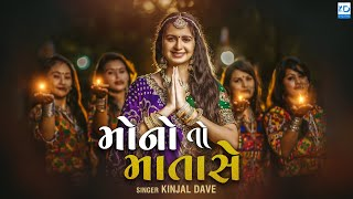 Kinjal Dave - Mono To Mata Se - New Gujarati Song - KD Digital